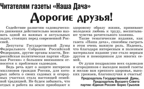 Обращение Б.В. Грызлова к читателям газеты Наша Дача