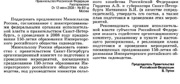 Распоряжение Путина В.В.