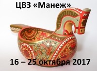 Всероссийская выставка народных художественных промыслов