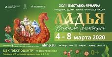 4-8 марта, ЛАДЬЯ. ВЕСЕННЯЯ ФАНТАЗИЯ 2020