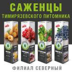 Тимирязевскbq питомник